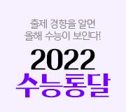 /메가선생님_v2/국어/신동우/메인/수능통달