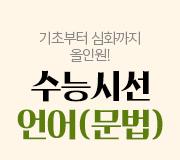 /메가선생님_v2/국어/신동우/메인/수능시선 언어