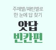 /메가선생님_v2/영어/김동하/메인/앗답 빈칸편