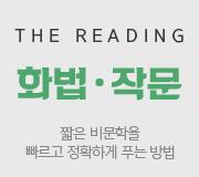 /메가선생님_v2/국어/김재홍/메인/22 화작