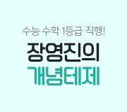 /메가선생님_v2/수학/장영진/메인/개념테제