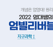 /메가선생님_v2/과학/엄영대/메인/개념 1