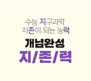 /메가선생님_v2/과학/장풍/메인/지존력 페이지