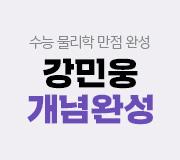 /메가선생님_v2/과학/강민웅/메인/개념완성