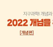 /메가선생님_v2/과학/박선/메인/2022 백야 개념