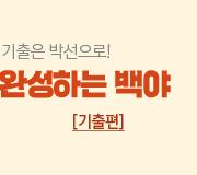 /메가선생님_v2/과학/박선/메인/2022 백야 기출