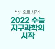 /메가선생님_v2/과학/박선/메인/2022 입문