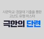 /메가선생님_v2/사관·경찰/곽동령/메인/a