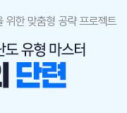 /메가선생님_v2/사관·경찰/곽동령/메인/극한의단련