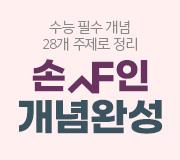 /메가선생님_v2/사회/손고운/메인/2022 개념
