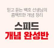 /메가선생님_v2/과학/백호/메인/스개완