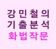 /메가선생님_v2/국어/강민철/메인/강기분 화작