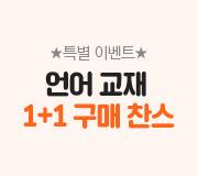 /메가선생님_v2/국어/박담/메인/교재 이벤트