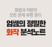 /메가선생님_v2/국어/엄선경/메인/화작노트