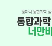 /메가선생님_v2/과학/장풍/메인/너만바1