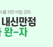 /메가선생님_v2/과학/장풍/메인/완자2