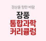 /메가선생님_v2/과학/장풍/메인/커리