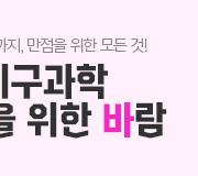 /메가선생님_v2/과학/장풍/메인/너만바2