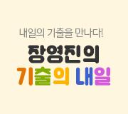 /메가선생님_v2/수학/장영진/메인/기출의내일
