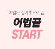 /메가선생님_v2/영어/김기훈/메인/어법끝 수강평