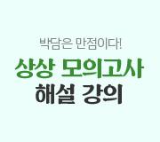 /메가선생님_v2/국어/박담/메인/상상 해설