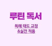 /메가선생님_v2/국어/신용선/메인/루틴 독서