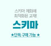 /메가선생님_v2/국어/이원준/메인/스키마(부교재)