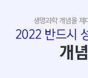 /메가선생님_v2/과학/박지향/메인/개념1
