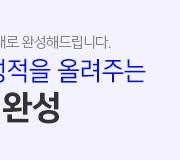 /메가선생님_v2/과학/박지향/메인/개념2