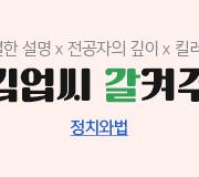 /메가선생님_v2/사회/이용재/메인/아갈마-정법