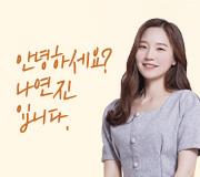 /메가선생님_v2/국어/나연진/메인/첫인사