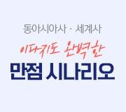 /메가선생님_v2/한국사/이다지/메인/역사 개념 시나리오_이벤트 없는버전 ldj2