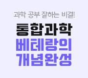 /메가선생님_v2/과학/고석용/메인/2021 통합과학