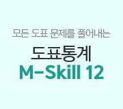 /메가선생님_v2/사회/윤성훈/메인/엠스킬12