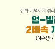 /메가선생님_v2/과학/엄영대/메인/2배속