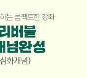 /메가선생님_v2/과학/엄영대/메인/2배속1