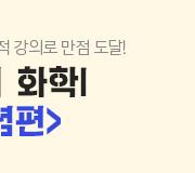 /메가선생님_v2/과학/정우정/메인/개념편