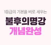 /메가선생님_v2/사회/윤성훈/메인/2022 개념