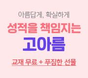 /메가선생님_v2/한국사/고아름/메인/재계약 홍보