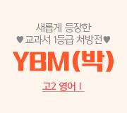 /메가선생님_v2/영어/김범우/메인/YBM(박) 영어1