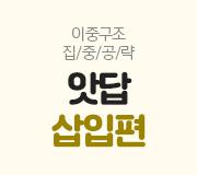 /메가선생님_v2/영어/김동하/메인/2202 앗답 삽입편