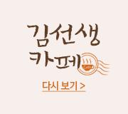 /메가선생님_v2/국어/김동욱/메인/김선생 카페