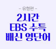 /메가선생님_v2/영어/김동영/메인/2022 EBS 수특 영어