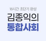 /메가선생님_v2/사회/김종익/메인/알통 통합사회