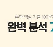 /메가선생님_v2/수학/김성은/메인/기출100제
