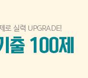 /메가선생님_v2/수학/김성은/메인/기출 100제