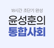 /메가선생님_v2/사회/윤성훈/메인/통합사회