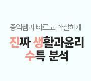 /메가선생님_v2/사회/김종익/메인/진생수