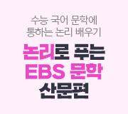 /메가선생님_v2/국어/최인호/메인/EBS 산문