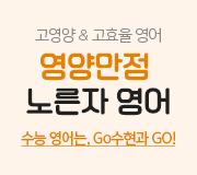 /메가선생님_v2/영어/고수현/메인/런칭 페이지